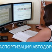 Формирование видеобанка автомобильных дорог региона фото
