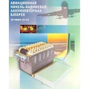 Батареи аккумуляторные свинцовые авиационные фото