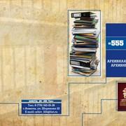 Архивная обработка, архивные услуги фото