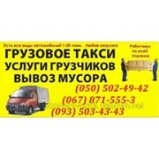 Грузовое такси Севастополь, Заказ грузового такси Севастополя, Вызов грузового такси по Севастополю. фото