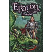 Ерагон. Брізінгр, або Сім обіцянок Ерагона й Сапфіри. Книга третя фото