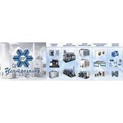 Промышленное холодильное оборудование Шостка фото