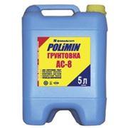 Глубокопроникающая грунтовка POLIMIN АС-8 5л