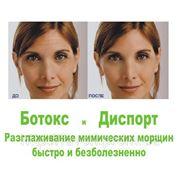 Лечение мимических морщин диспортом и ботоксом фото