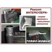 Ремонт интеркулера в Новосибирске фото