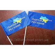 """Виготовлення прапорців, изготовление флажков """"Партія регіонів"""" фото"""