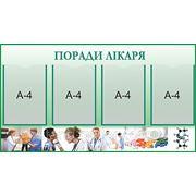 """Медицинский стенд """"Советы доктора"""" фото"""