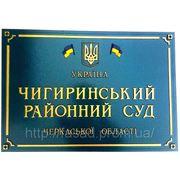 Вывески таблички Симферополь 067-263-52-12 фото