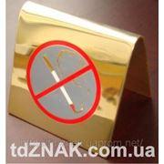 Табличка «не курить» производство фото