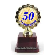 Кубок 50 з ювілеєм фото