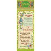 Грамота-папирус Невесте