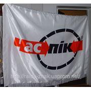 Изготовление печатных флагов с фирменной корпоративной символикой.