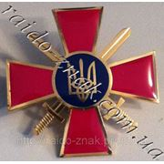 """Нагрудный знак """"Вооруженные силы Украины""""."""