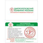 Печать пластиковых карт в Днепропетровске фото
