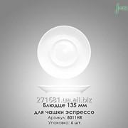 Блюдце для чашки эспрессо 135 мм фото