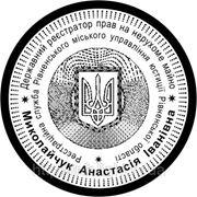 Виготовлення печаток нотаріуса, державних реєстраторів фото