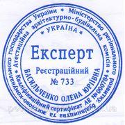 Печать эксперта фото