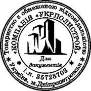 Печать для «ООО» фото