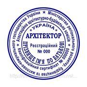 Изготовление печатей для архитекторов, инженеров, прорабов, экспертов Севастополь фото