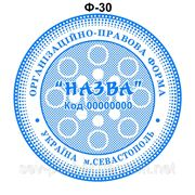 Изготовление печатей для фирм и организаций Севастополь фото