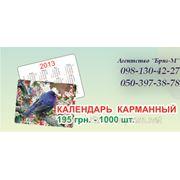 Календарики карманные в Ялте, офсет фото
