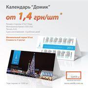Календарь Домик бумажный