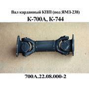 Вал карданный 700А.22.08.000-2 коробки передач трактора Кировец К-700А фото