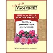 Комплексное минеральное удобрение «Королевство роз», для роз и декоративных кустарников (0,5 кг) фото