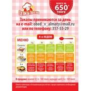 Доставка обедов в Алматы. 4-ая неделя фото