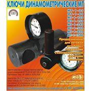 Ключ динамометрический (моментный) МТ-1-800 (40-800 н*м)