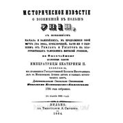 Книга Историческое известие о возникшей в Польше унии. Автор Николай Бантыш-Каменский. фото