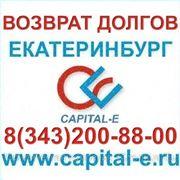 Возврат долгов Екатеринбург фото