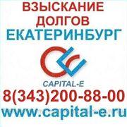 Взыскание долгов Екатеринбург фото