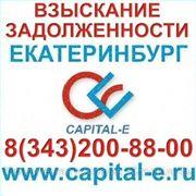 Взыскание задолженности Екатеринбург фото