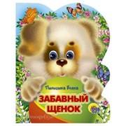 Книга Вырубка 978-5-94582-208-5 Забавный щенок фото