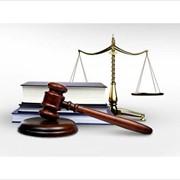 Правовая помощ фото