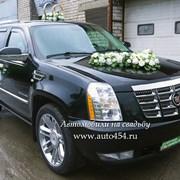 Заказ Cadillac Escalade на свадьбу фото