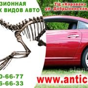 Антикоррозийная обработка, Антикор. фото