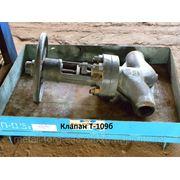 Клапан Т-109