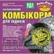 ПК-13/2 Комбикорм для молодняка индюков 14-17 нед.