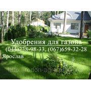 Удобрение для газона Киев купить Гармония цена