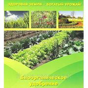 Органическое удобрение ОУ-1