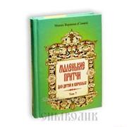 Книга Маленькие притчи для детей и взрослых Том 7. Монах Варнава, Санин фото