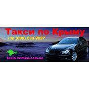 Такси из Симферополя по Крыму и Украине.