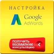 Настройка контекстной рекламы Google Adwords фото