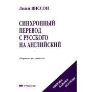Синхронный перевод с русского на английский фото