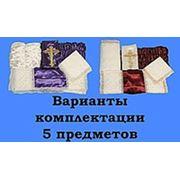 Обивки для гробов внутренние и наружные Варианты комплектации 5 предметов+постель фото