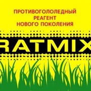 Реагент антигололёдный Ratmix Эко 25 кг фото
