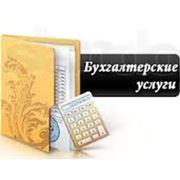 Подготовка и сдача бухгалтерской отчетности Севастополь фото