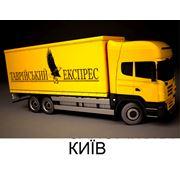 Доставка писем бандеролей грузов по городу и Украине: Запорожье Николаев Херсон Днепропетровск Одесса Киев фото